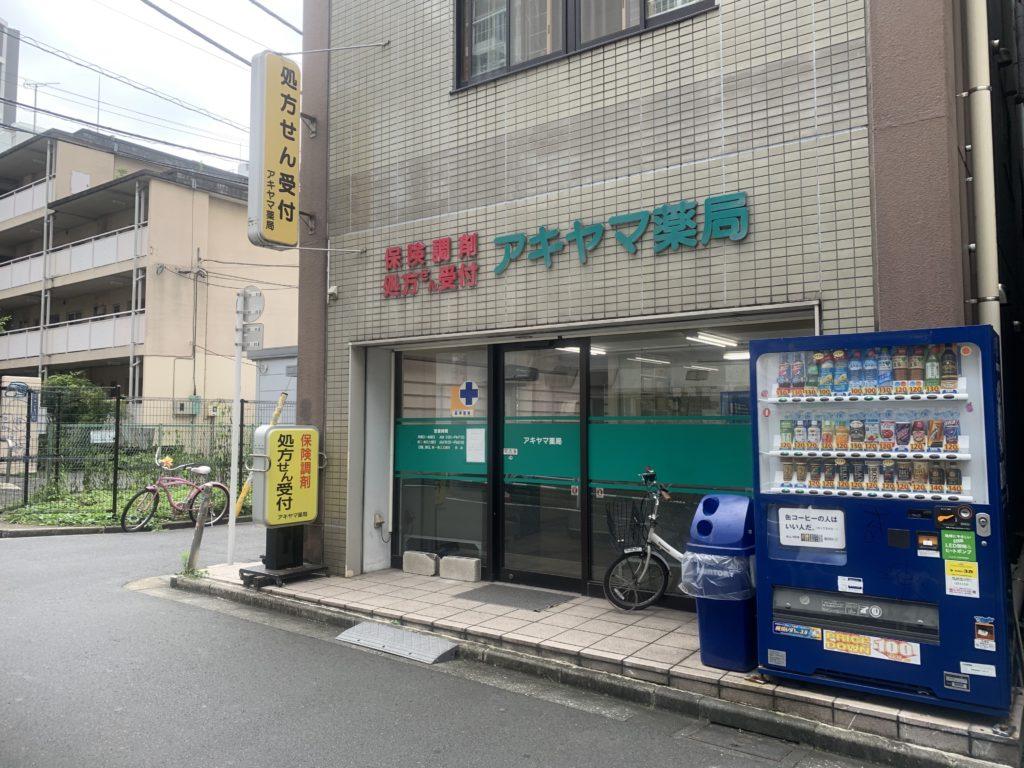アキヤマ薬局