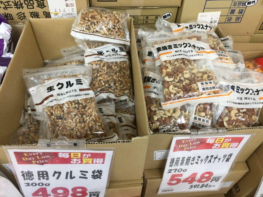 業務スーパーの素焼きミックスナッツ