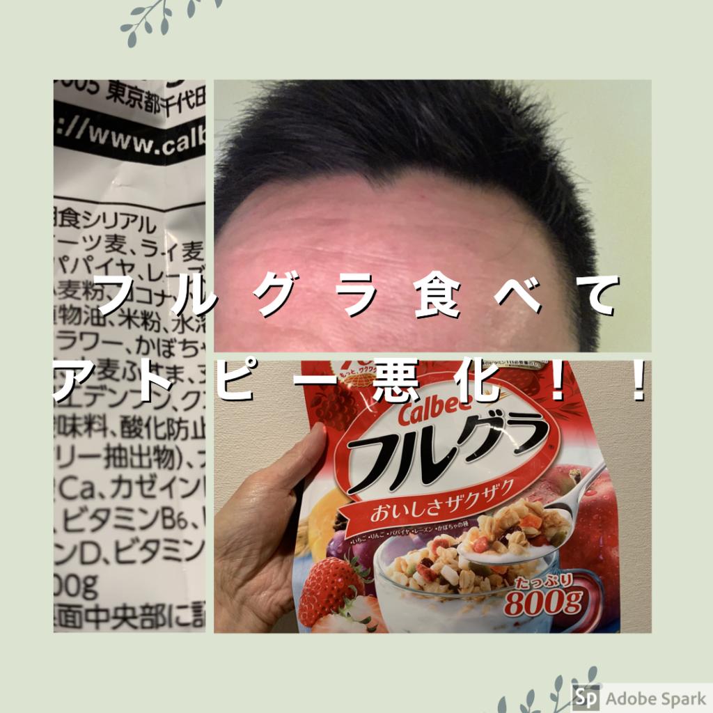 フルグラ食べてアトピー悪化